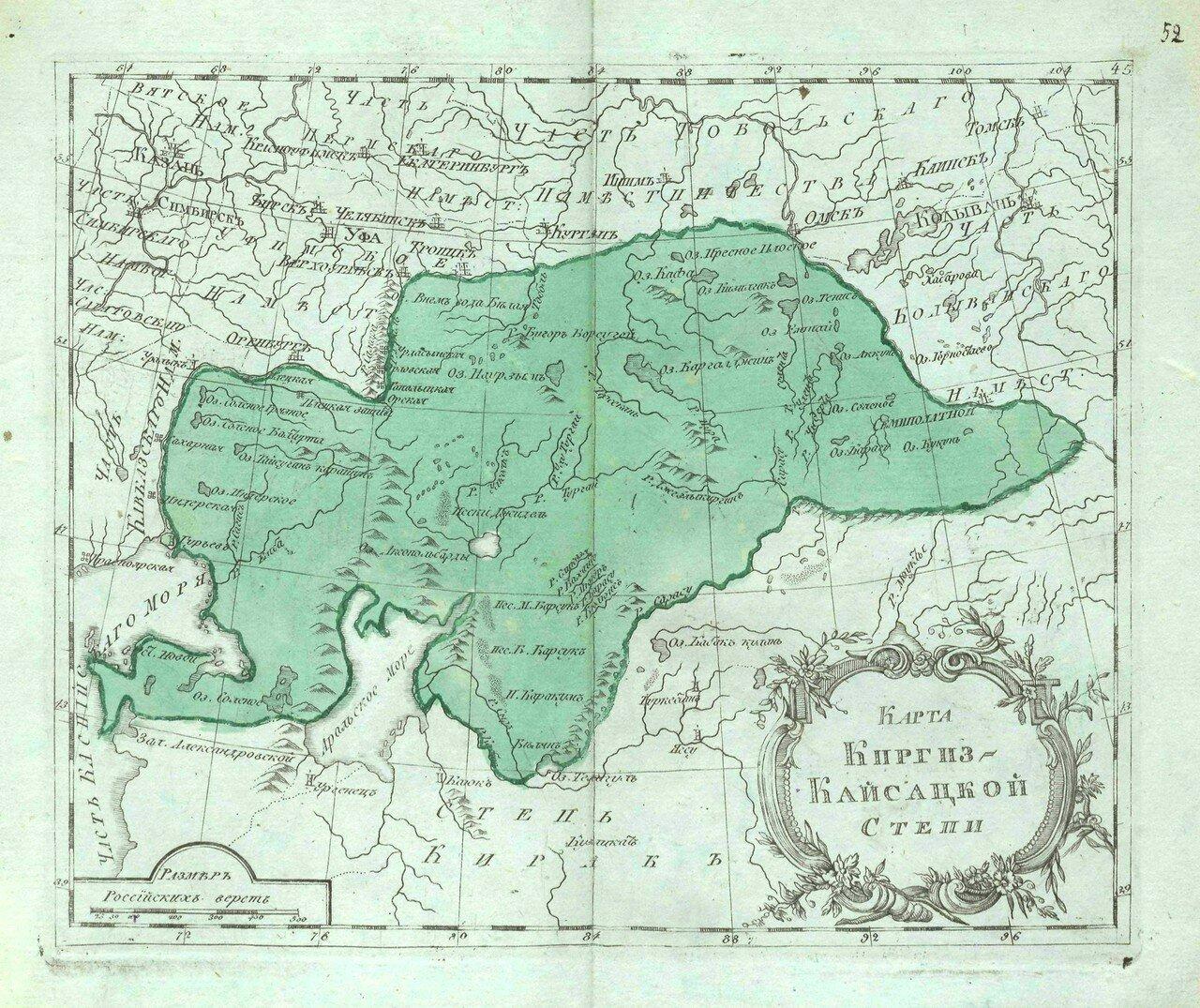 54. Карта Киргиз-Кайсацкой степи