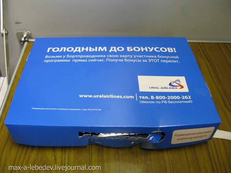 2010.09.20 Уральские авиалинии Екатеринбург-Москва_1.jpg