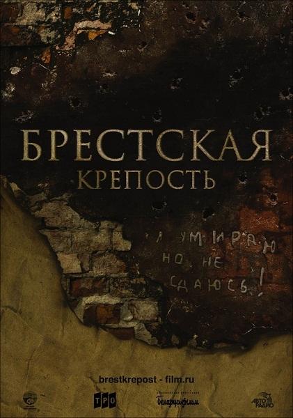 Крепость / Брестская крепость (Полная телеверсия) (2010/DVB)