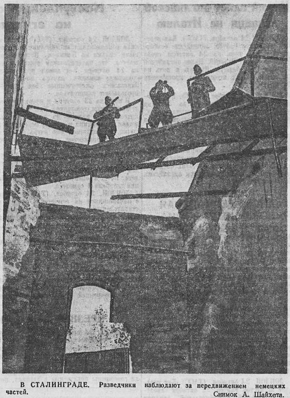 «Красная звезда», 25 октября 1942 года