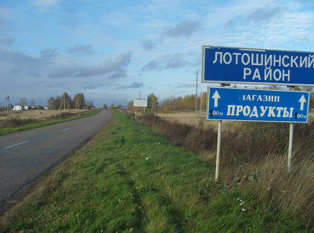 """""""экологически чистый"""" Лотошинский уезд"""