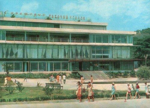 Крым. Алушта. 1971. Санаторий «Рабочий уголок»