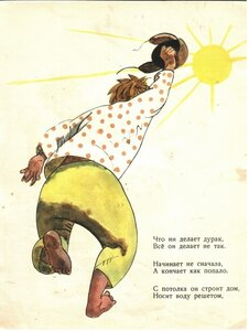 Босиком. Книжные иллюстрации. / Book illustrations