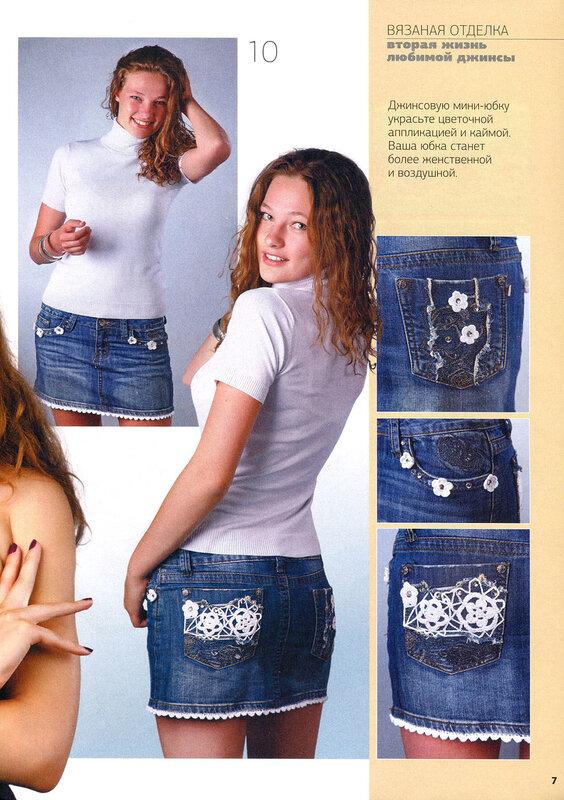 Вязание модно и просто. Спецвыпуск № 9 2011