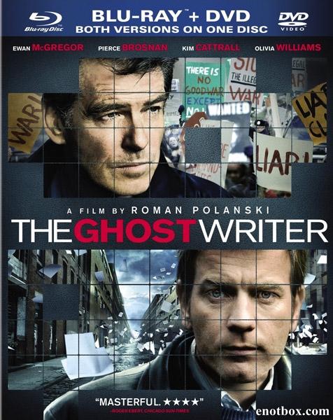 Призрак / The Ghost Writer (2010/BDRip/HDRip)