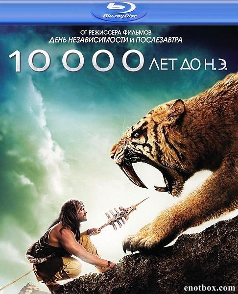 10 000 лет до н.э. / 10,000 BC (2008/BDRip/HDRip)