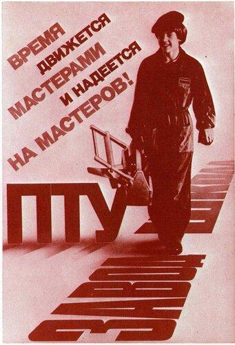 Опубликованный в СССР плакат о профессиональном образовании и мастерстве