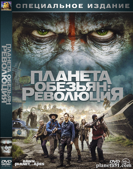Планета обезьян: Революция / Dawn of the Planet of the Apes (2014/Blu-Ray/BDRip/HDRip/3D)