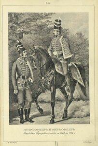 612. УНТЕР-ОФИЦЕР и ОБЕР-ОФИЦЕР Сербского Гусарского полка, с 1763 по 1776 г.