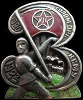 1923 Солом. орг. КСМУ.