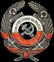 1928 Знак «Общество спасания на водах (ОСНАВ) СССР. «За спасение утопавших»»