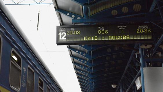 Дворкович озвучил условия для отмены железнодорожного сообщения с государством Украина