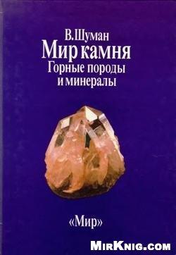 Книга Мир камня. В двух книгах. Книга 1. Горные породы и минералы