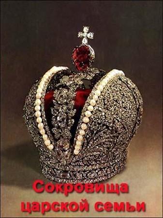 Сокровища царской семьи / The Tsars's Jewels (2008) SATRip