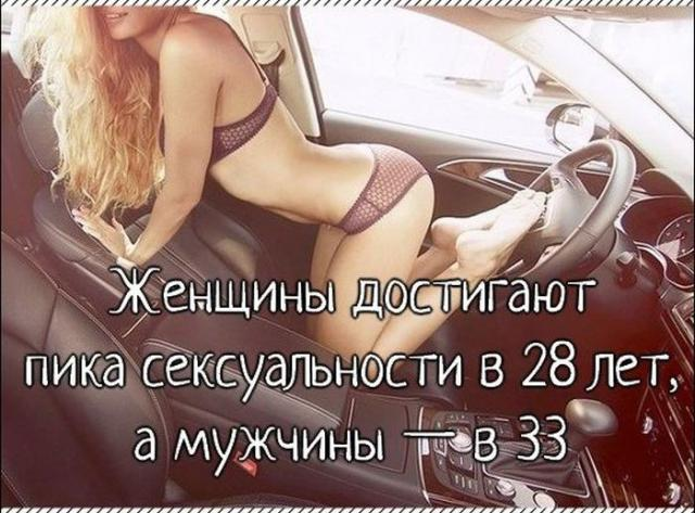Факты про секс