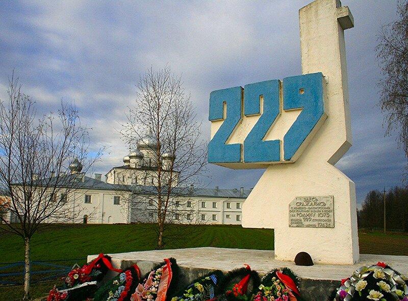 Памятник 229 стрелковой дивизии