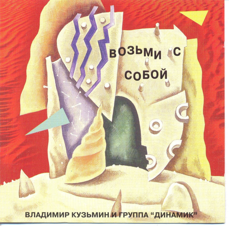 Владимир кузьмин и группа динамик дискография 1982-2014 (54.