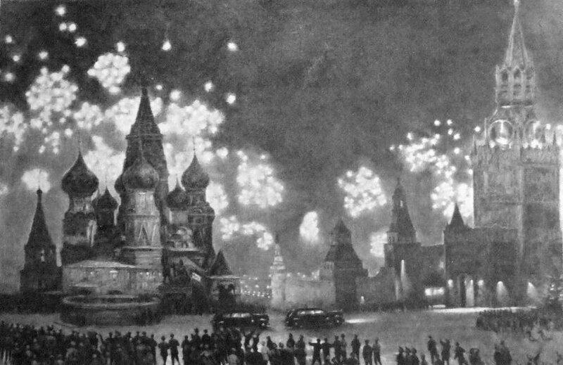 К. Юон. 1945 Москва салютует. Вильнюс.