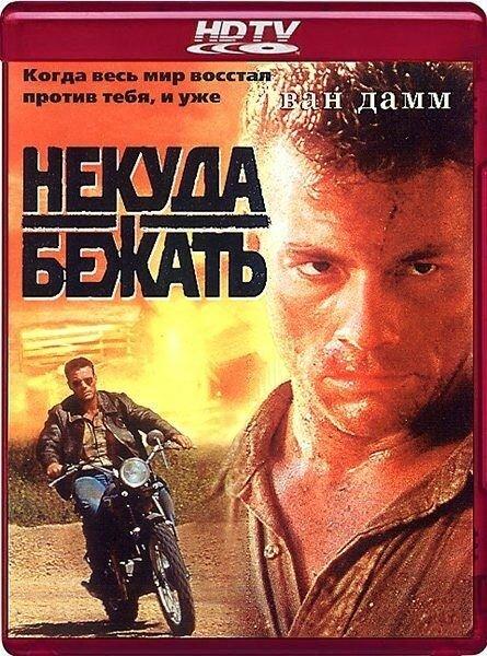 Некуда бежать - Nowhere to Run (1993) BDRip 720p