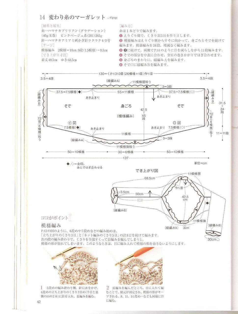 Вязаное болеро или шраг схема