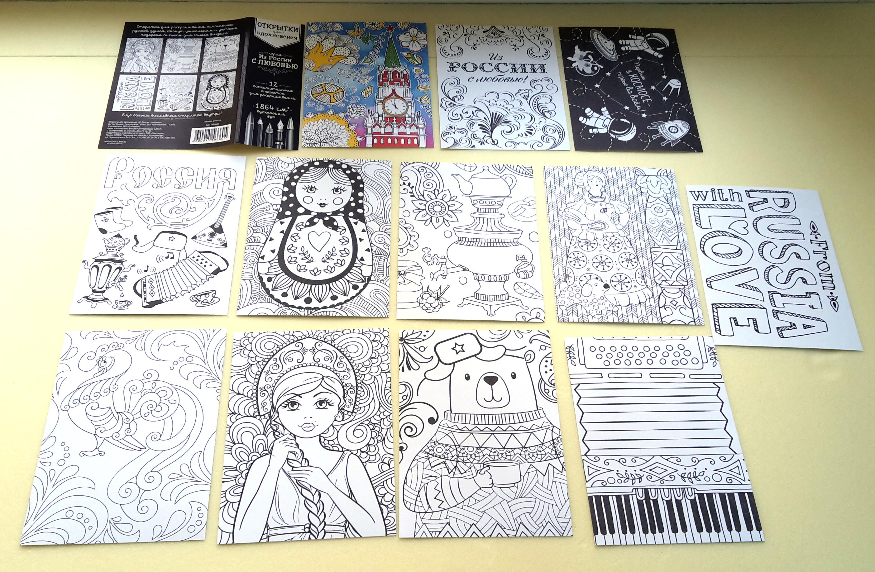 Открытки почтовое бюро, открытки