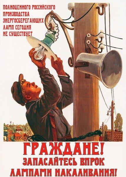 Рисунок 2. Плакат-пародия «Граждане! Запасайтесь впрок лампами накаливания!» РФ, 2011 г.