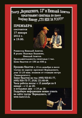 Афиша спектакля