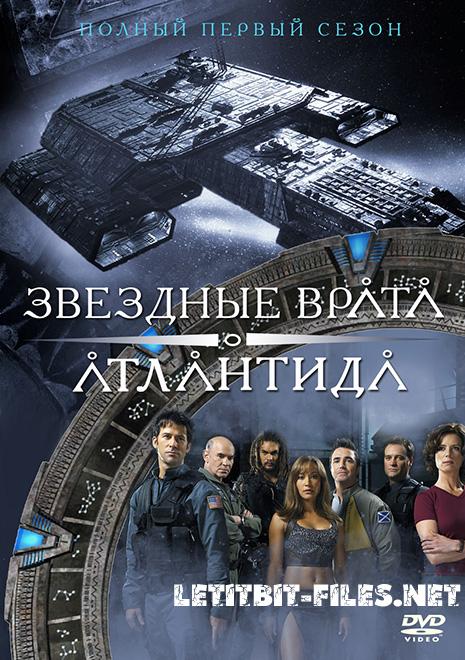 �������� �����: ��������� / Stargate: Atlantis 1 �����