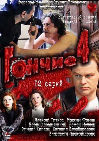 Гончие-4 (2012) SATRip