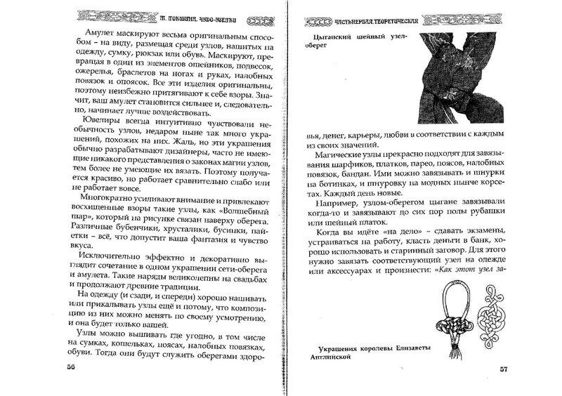 Славянские наузы своими руками схемы 33