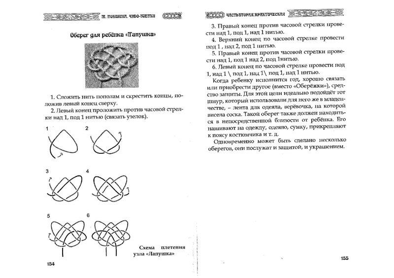 Славянские наузы своими руками схемы 91