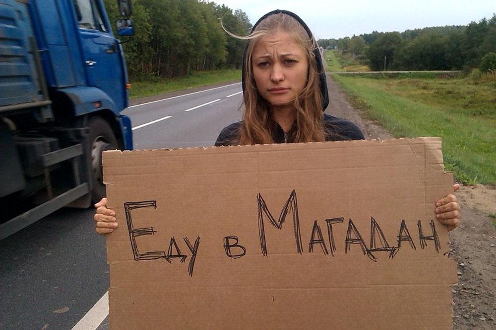 Автостопом до Магадана с Натальей Корневой