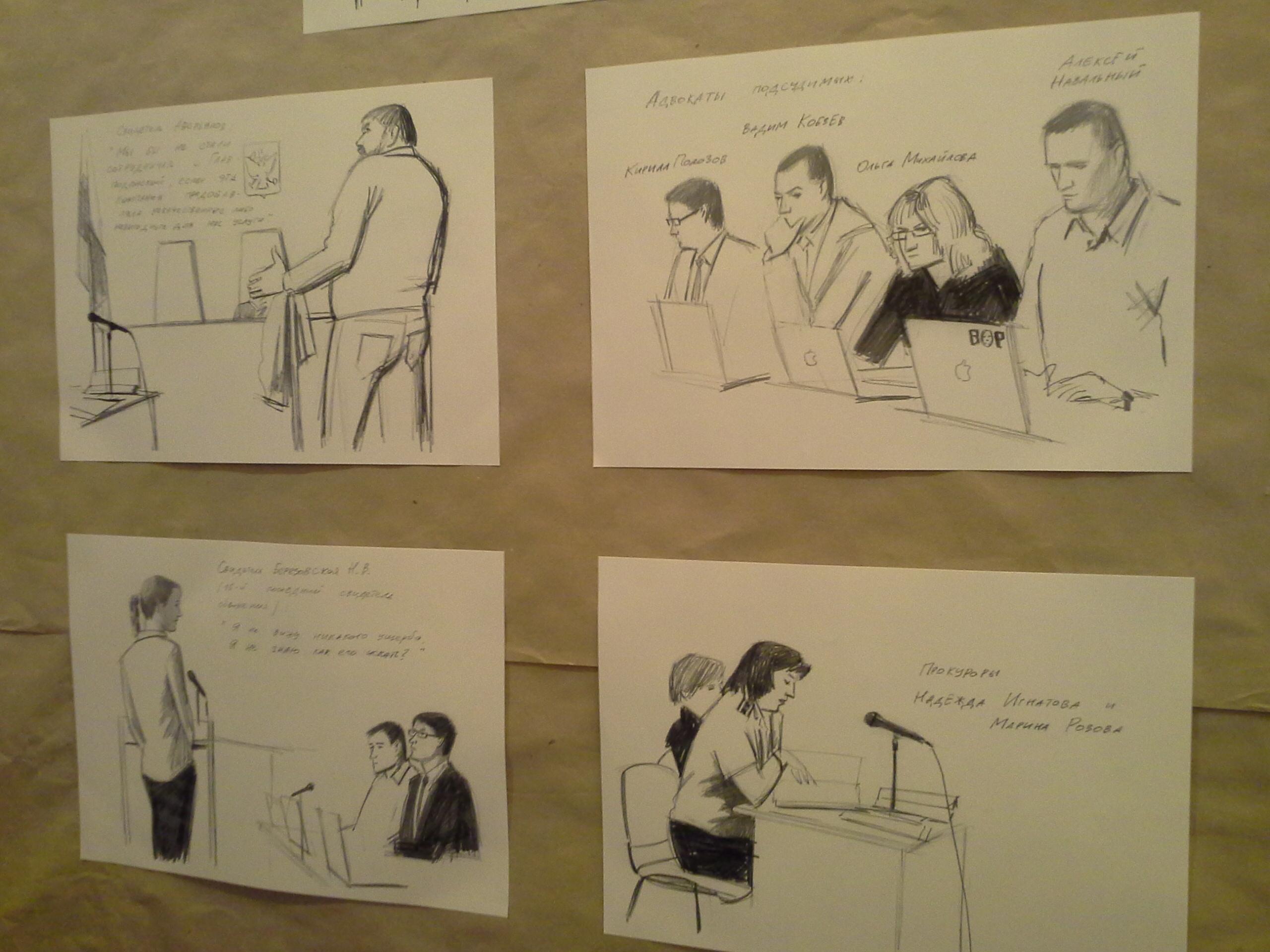 Зарисовки Радика Вильданова с процесса братьев Навальных