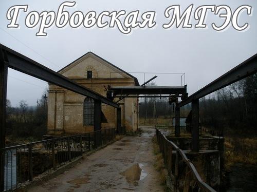 Горбовская МГЭС.jpg