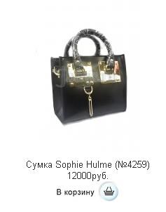 Сумка Sophie Hulme