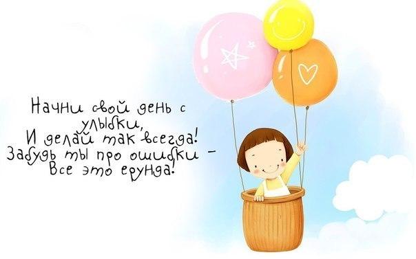 Открытка. Начни свой день с улыбки! С днем улыбки! открытки фото рисунки картинки поздравления