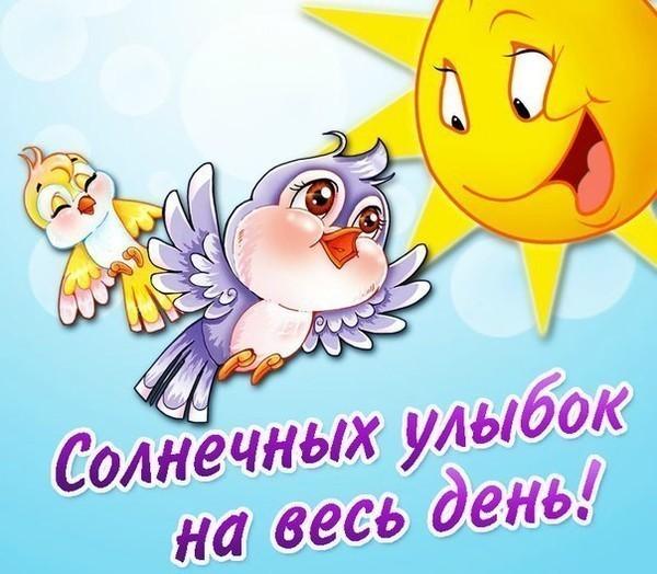 Открытка. С днем улыбки! Солнечных улыбок на весь день открытки фото рисунки картинки поздравления