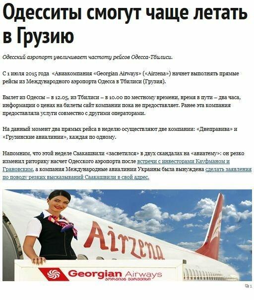 FireShot Screen Capture #2766 - 'Одесситы смогут чаще летать в Грузию • Таймер' - timer-odessa_net_news_odessiti_zachastyat_v_gruziyu_665_html.jpg