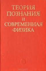 Книга Теория познания и современная физика