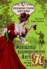 Книга Книга Женщины Викторианской Англии. От идеала до порока