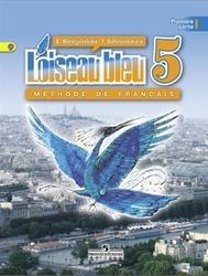 Книга Французский язык, Второй иностранный язык, 5 класс, Часть 1, Береговская Э.М., 2014