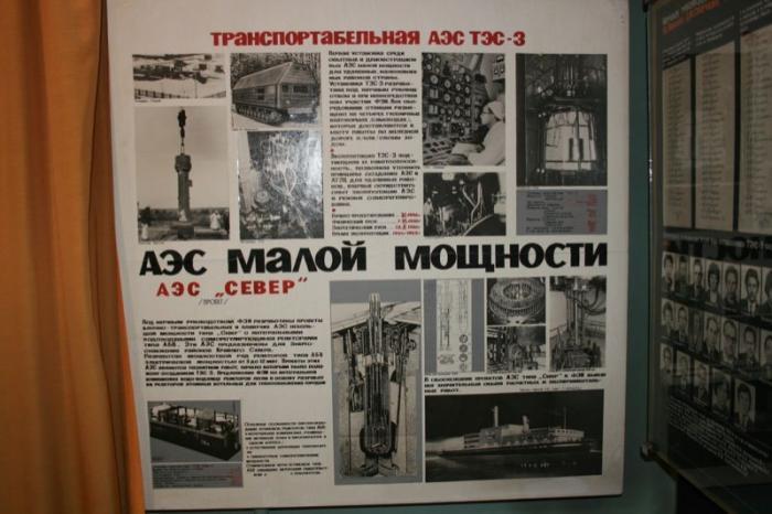 Передвижная атомная электростанция