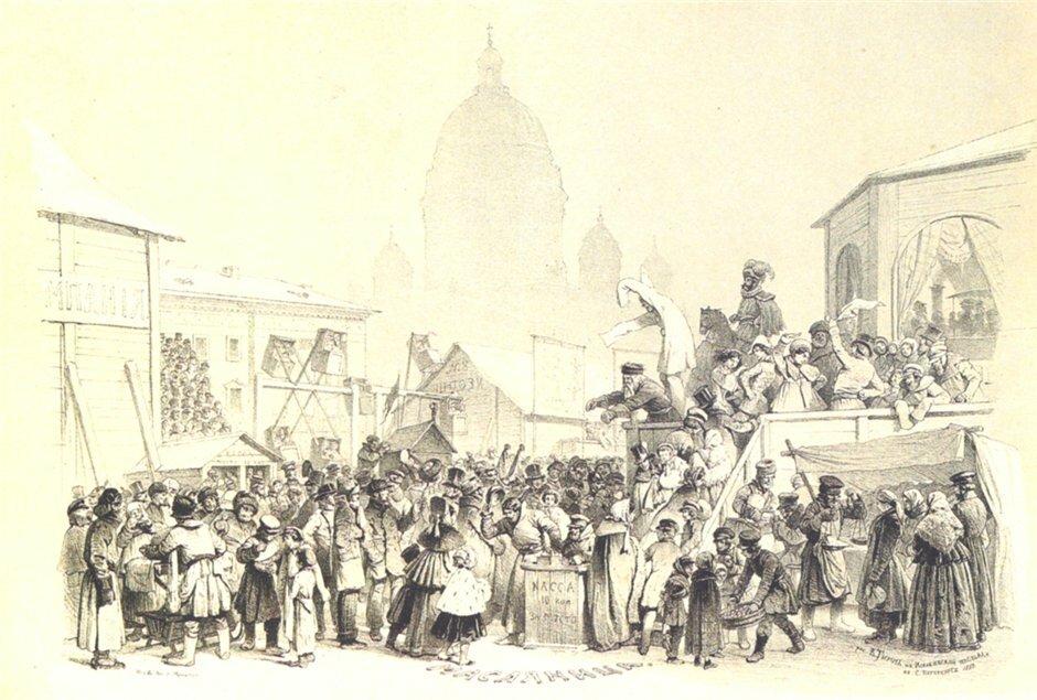 Масленица. Литография В. Ф. Тимма. 1858.