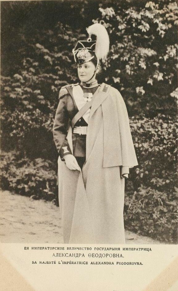 Е. И. В. Государыня Императрица Александра Фёдоровна