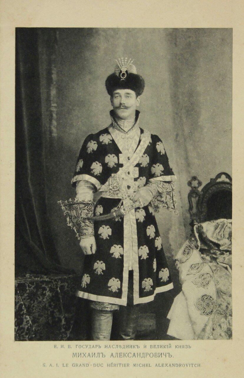 Его Императорское Высочество Государь Наследник и Великий Князь Михаил Александрович.