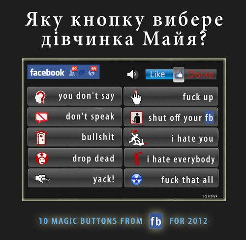 demot for FB