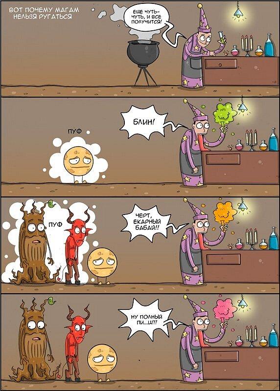 пятница. комиксы 14