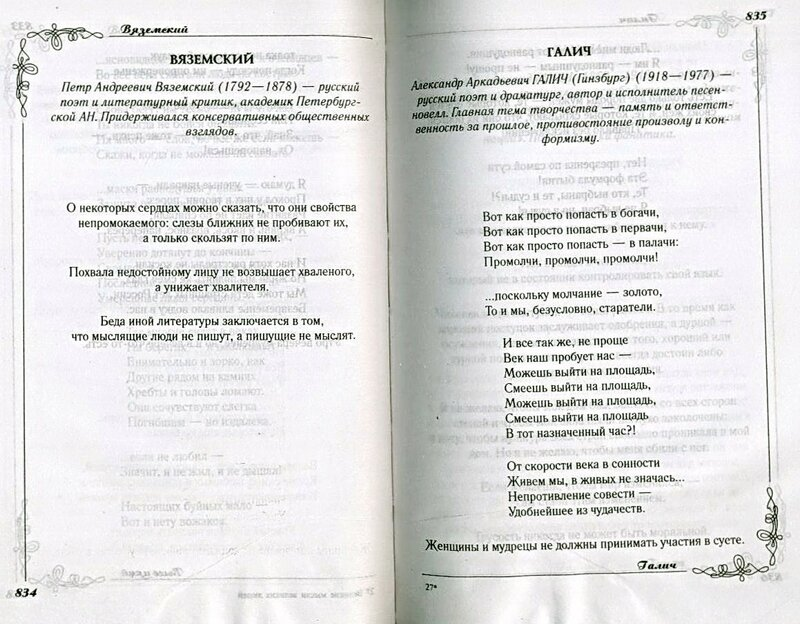 К.Афоризмы. 177. Вяземский. Галич.jpg