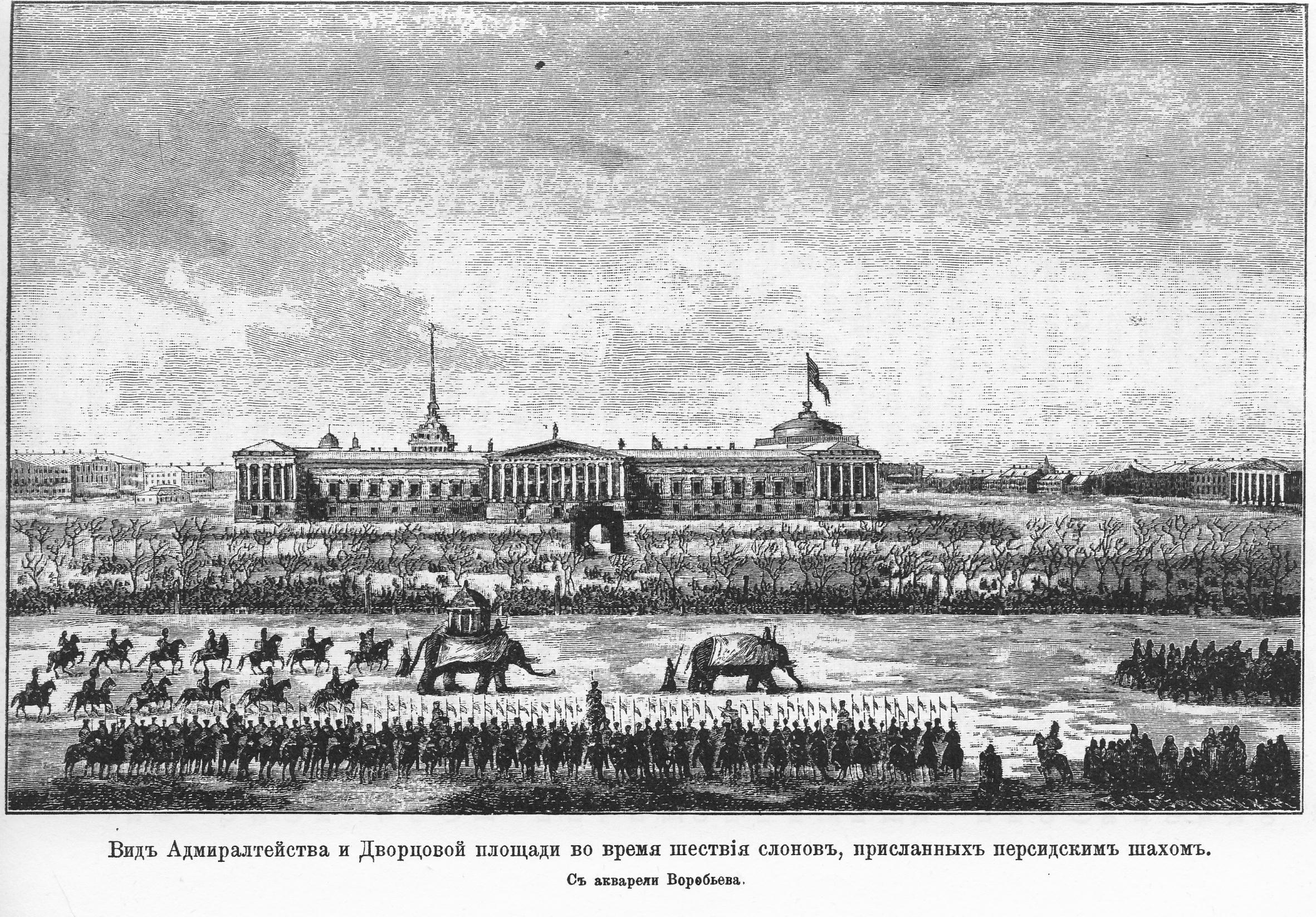 Вид Адмиралтейства