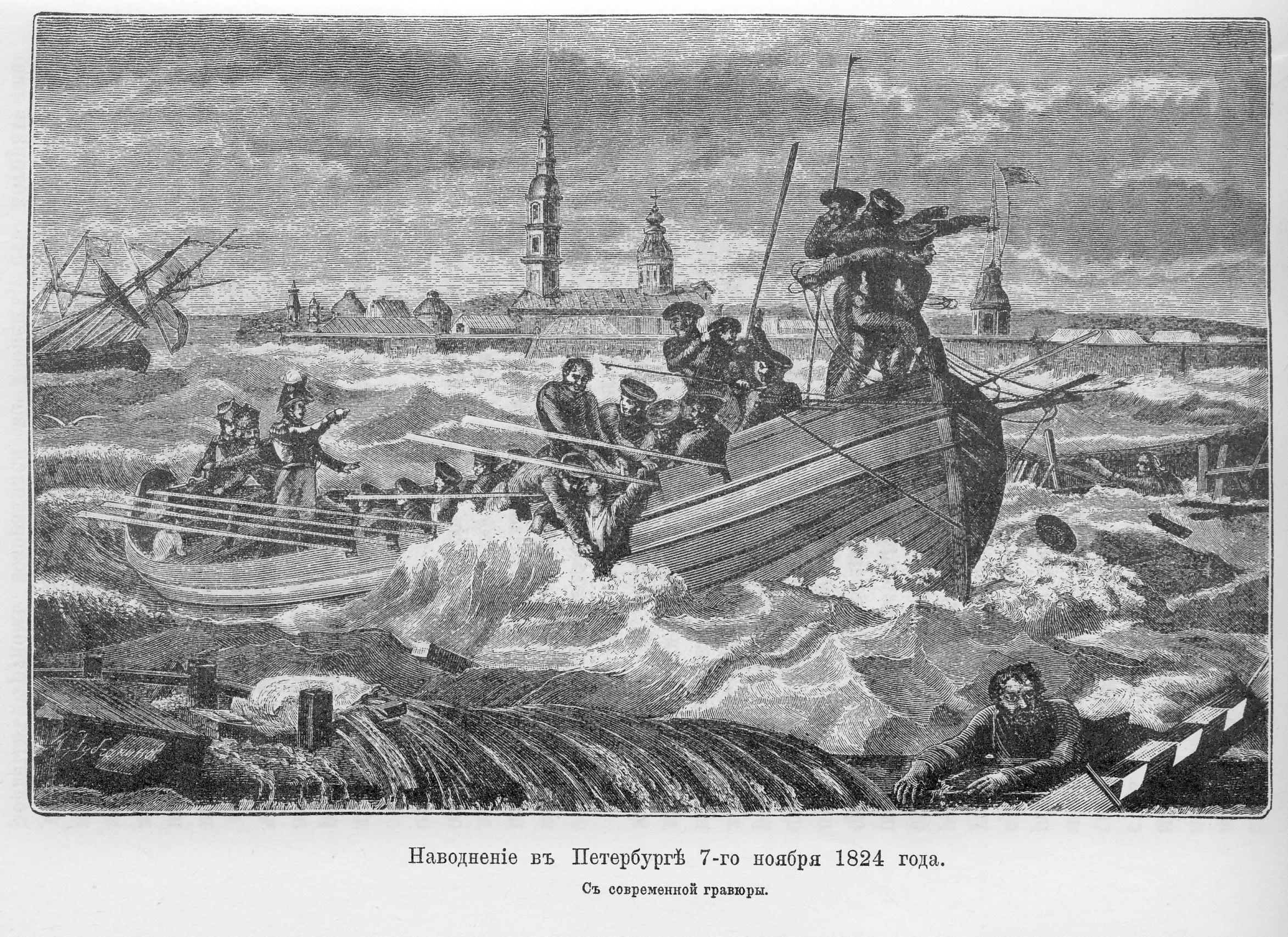 Наводнение 1824 года